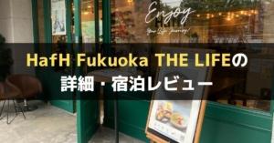 HafH Fukuoka THE LIFEの詳細・宿泊レビュー【2020年2月オープンのHafH直営店!朝食が美味しい!】