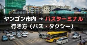 【2019年版】ヤンゴン市内(ダウンタウン)からバスターミナルまでの行き方【36番バスかGrabがおすすめ】