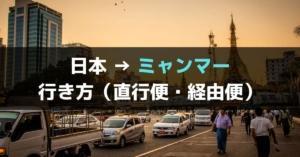 日本からミャンマーへの行き方【直行便や乗り継ぎ便、LCC情報を解説】