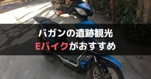 バガンの遺跡観光はE-Bike(電動バイク)がおすすめ【レンタル方法・注意点を詳しく解説】