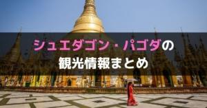 【2019年版】シュエダゴン・パゴダの観光情報まとめ【行き方・料金・注意点】