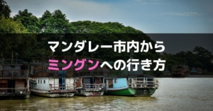 【2019年版】マンダレー市内からミングォンへの行き方【ボートがおすすめ】
