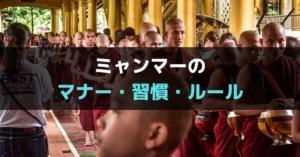 ミャンマーで外国人が注意するべきマナー・習慣・ルールを紹介【仏教の戒律を守ろう】