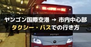 【2019年版】ヤンゴン国際空港から市内(ダウンタウン)までの行き方【エアポート・バスはたったの35円】