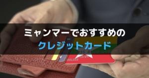 【2020年版】ミャンマー旅行におすすめのクレジットカード5選【現地事情と必要な理由・選び方を解説】