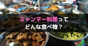 ミャンマー料理ってどんな食べ物?【おすすめ順15選をミャンマー好きが紹介】