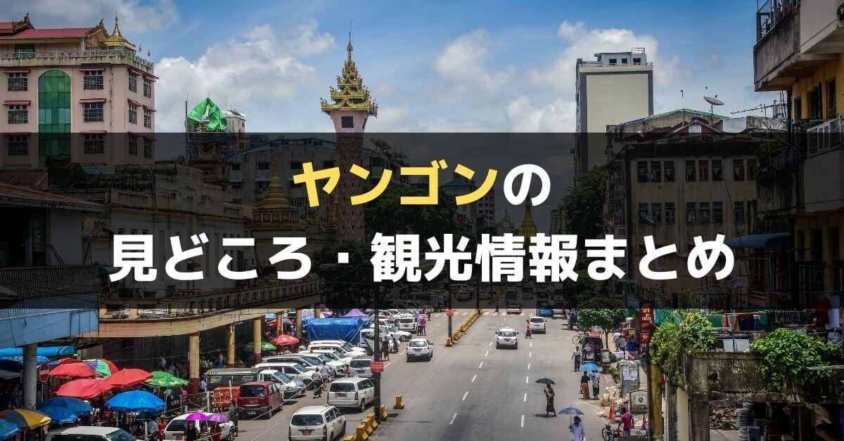 ヤンゴン旅行前にチェックすべきおすすめの見どころ20選と観光情報まとめ【現地ツアー情報あり】 | ぐちを...