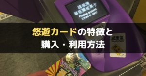 【台湾】台北の公共交通移動は悠遊カードが便利でお得【特徴・購入&利用方法まとめ】