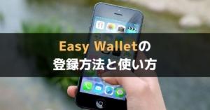 【台湾】悠遊カードのアプリ「Easy Wallet」の登録&利用方法【実際に使った感想も】