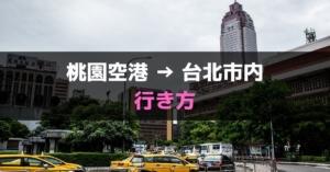 【2020年版】台湾桃園国際空港から台北市内への行き方まとめ【鉄道(MRT)がおすすめ】