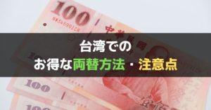 【2020年版】台湾でのお得な両替方法と注意点を解説【最安は海外キャッシング】