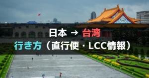 【2020年版】日本から台湾への行き方【飛行機の直行便・格安航空(LCC)情報】