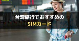 台湾旅行のSIMカードはAmazon事前購入が1番お得【亜太電信・SIM2Flyがおすすめ】