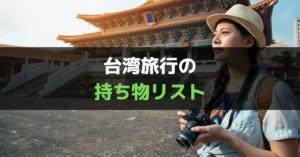 台湾旅行に必要な持ち物・あると便利なグッズまとめ【一人旅・グループ・女子旅もこれでOK】
