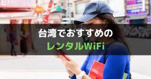 台湾でおすすめのレンタルWiFiと必要な理由を解説【グローバルWiFiがベスト】