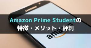 【学生必見】Prime Studentの特徴・メリット・評判を詳しく解説【2021年版】