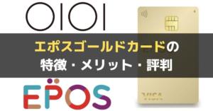 エポスゴールドカードの特徴・メリット・評判を徹底解説【まずはエポスカードから発行がおすすめ】