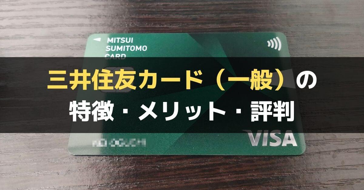 【2021年版】三井住友カードの特徴・メリット・評判を詳しく解説【初めてのクレジットカードにおすすめ】 |...