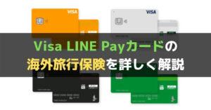 Visa LINE Payクレジットカードに海外旅行保険は付帯する?補償内容を徹底解説!
