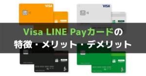 Visa LINE Payクレジットカードの特典・メリット・評判を徹底解説【2021年4月末まで3%ポイント還元!】
