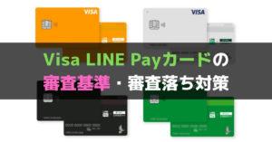 Visa LINE Payクレジットカードの審査は厳しい?審査基準と申し込み方法を解説【審査落ち対策も紹介】
