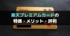 楽天プレミアムカードの特徴・メリット・評判を詳しく解説【最安でプライオリティ・パスが持てる!】