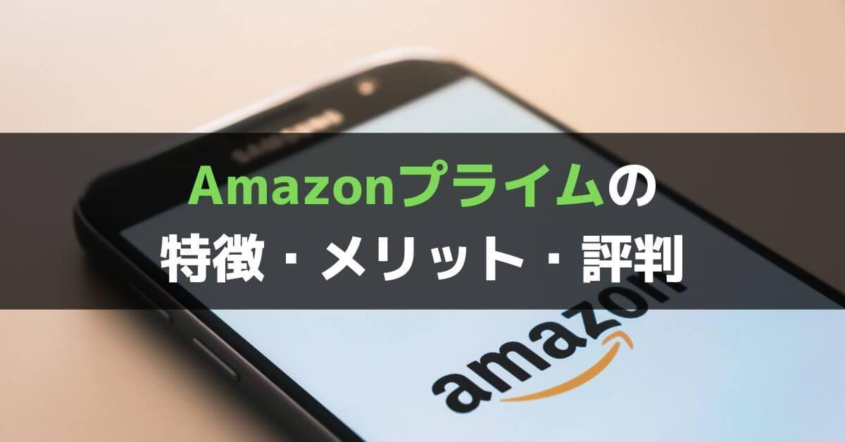 【超お得】Amazonプライムの特徴・メリット・評判を徹底解説【2021年版】 | ぐちをぐろーぶ